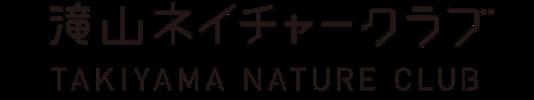 滝山ネイチャークラブ代表ブログ