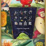 絵本レビュー『わくせいキャベジ動物図鑑』
