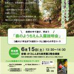 森のようちえん入園説明会【会場:世田谷区さくらしんまち保育園】(6月15日)