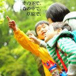森のようちえん入園説明会【世田谷】
